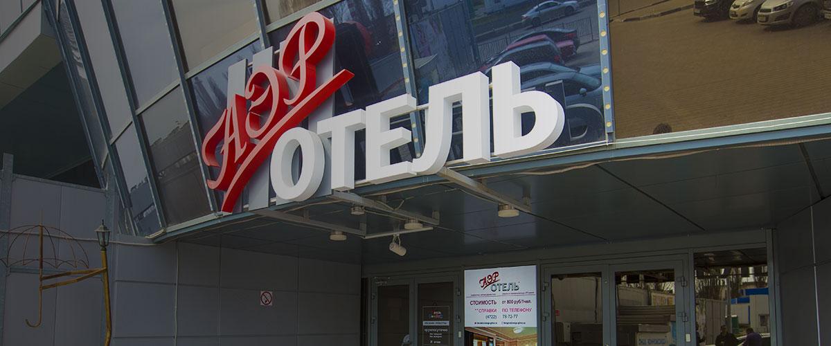 Отель «АЭР» – современный отель для комфортного проживания
